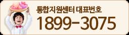 통합지원센터 대표번호 1899-3075